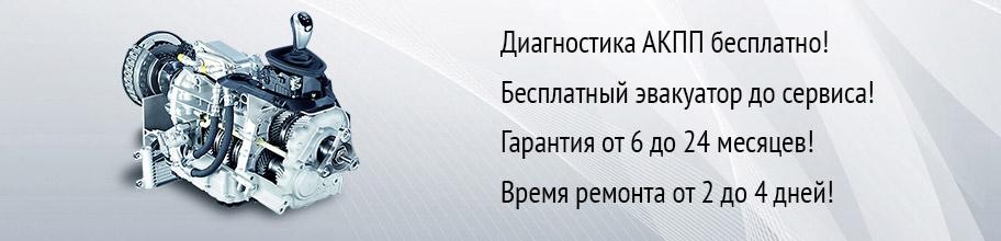 Ремонт АКПП в Москве за три дня