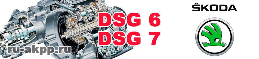 Ремонт DSG Шкода в Москве с гарантией